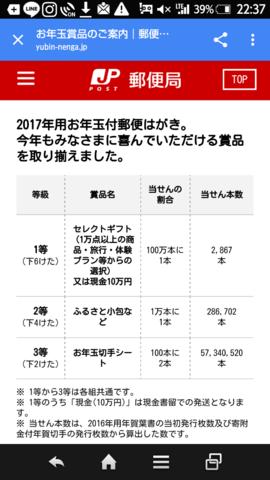 Screenshot_2017-01-01-22-37-32.png